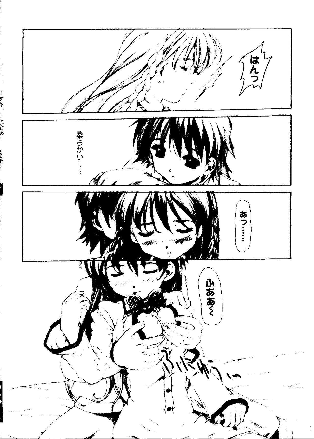 Love Chara Taizen No. 16 35