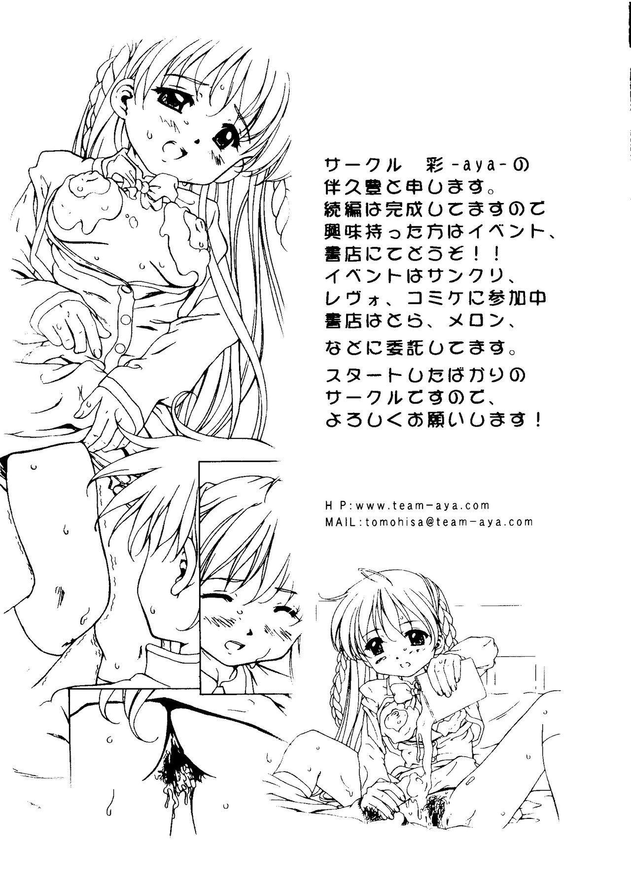 Love Chara Taizen No. 16 46