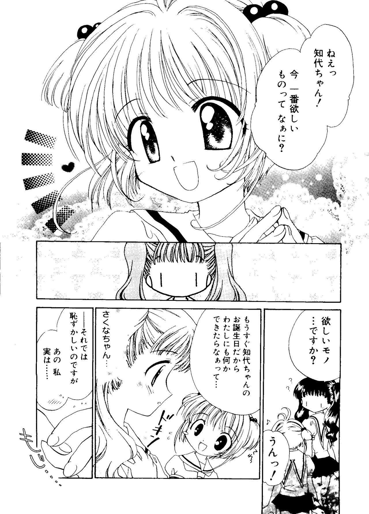 Love Chara Taizen No. 16 49