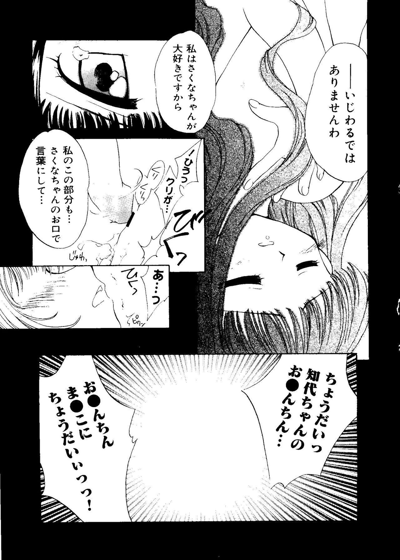 Love Chara Taizen No. 16 54