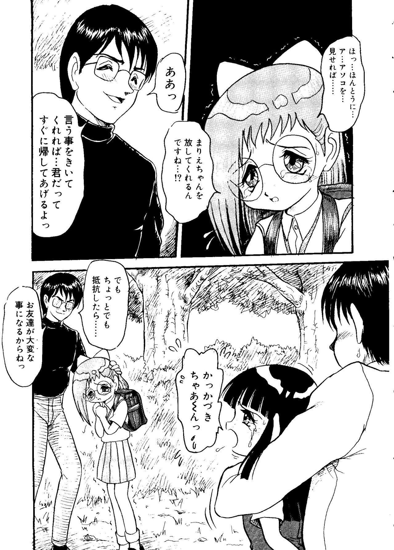 Love Chara Taizen No. 16 64