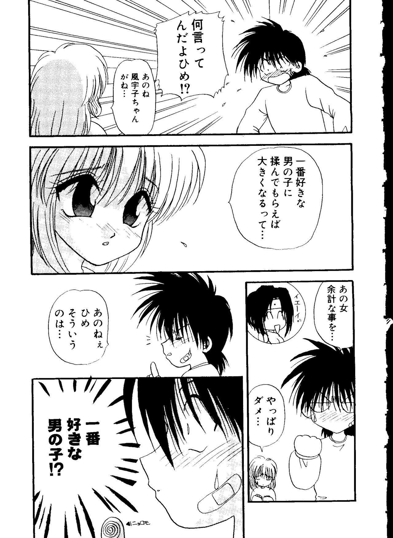 Love Chara Taizen No. 16 82