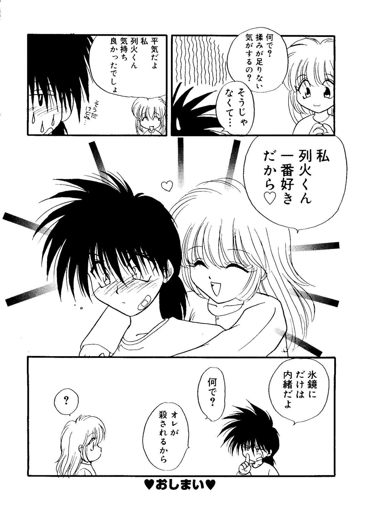 Love Chara Taizen No. 16 95