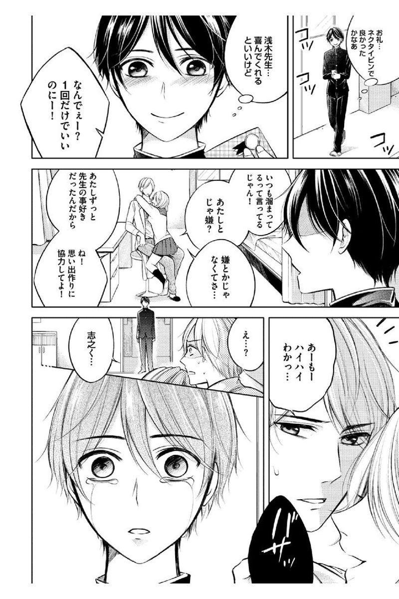 Douteimaku Shounen 107