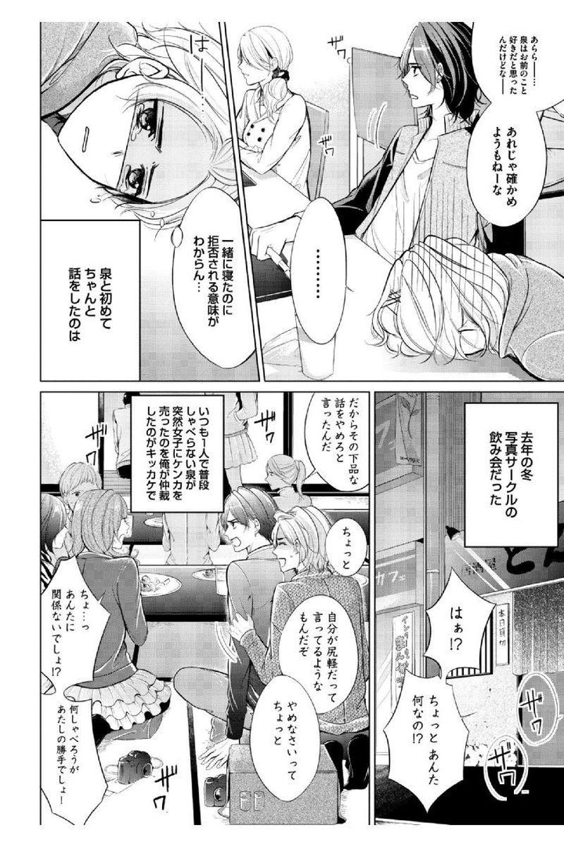 Douteimaku Shounen 151