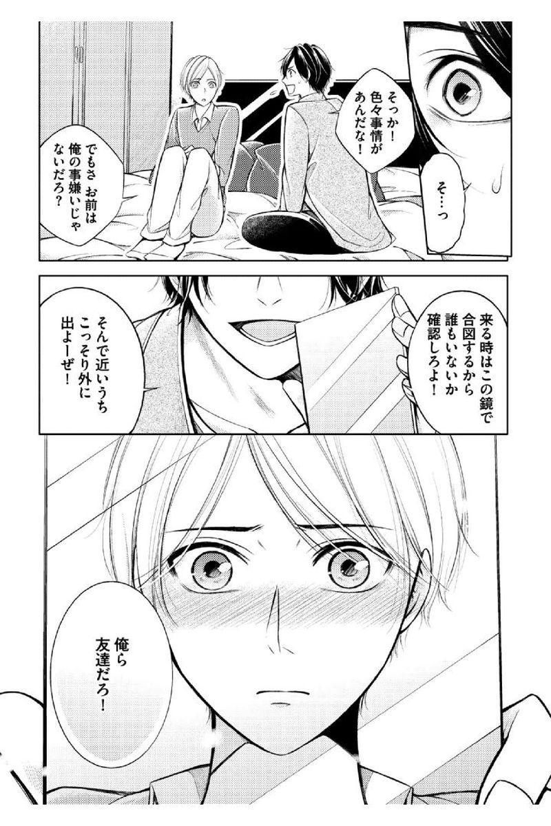 Douteimaku Shounen 16