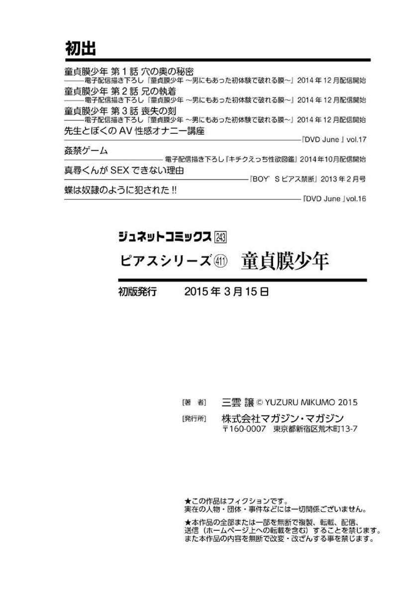 Douteimaku Shounen 197