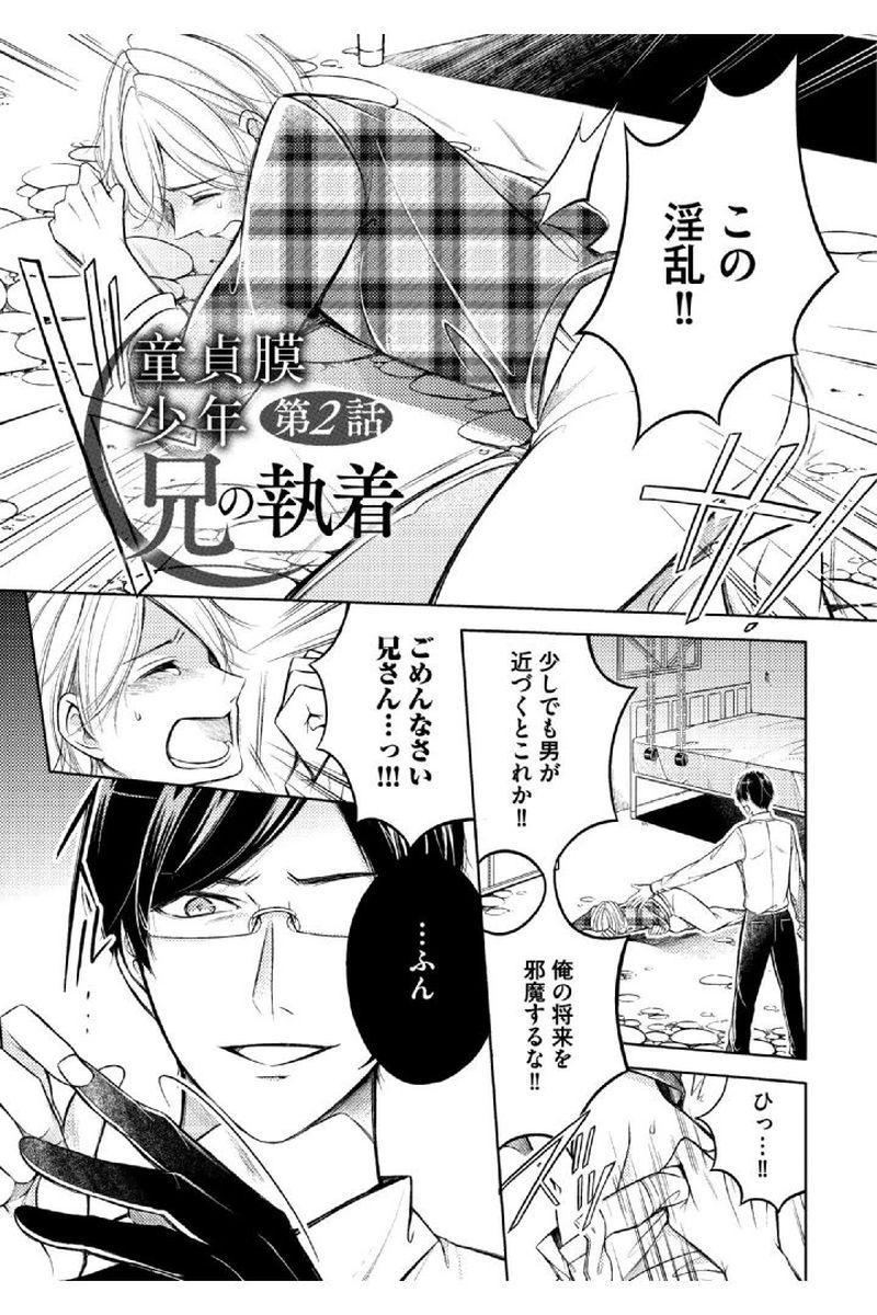 Douteimaku Shounen 34