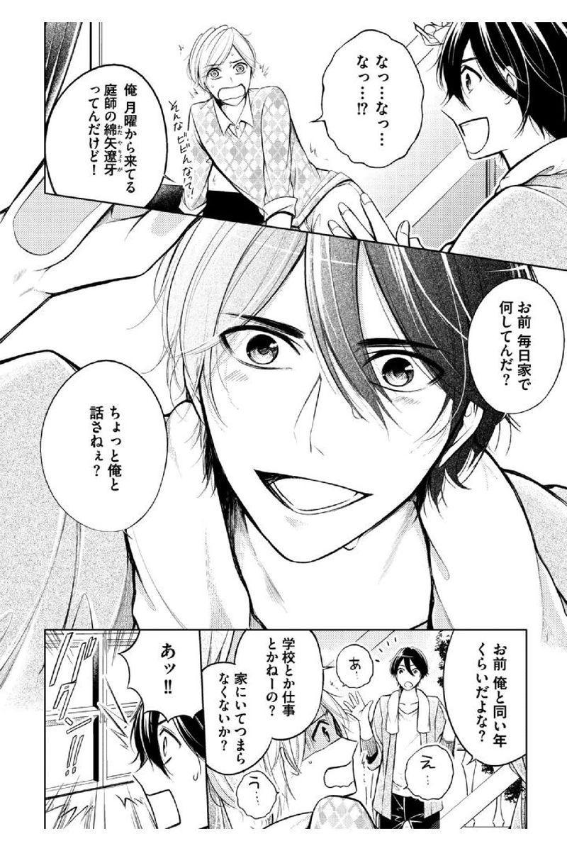 Douteimaku Shounen 7