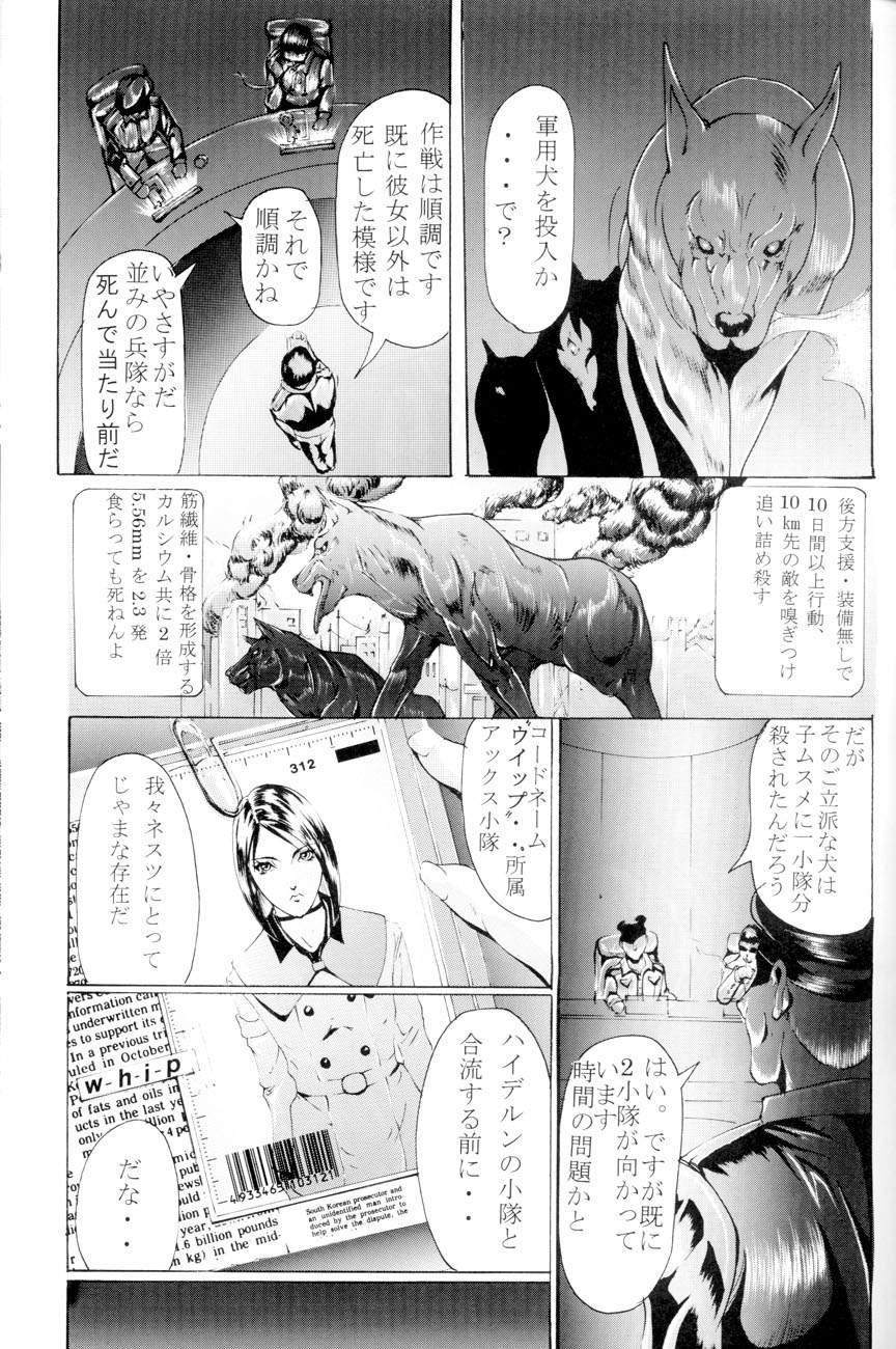 [LUCRETiA (Hiichan)] Ken-Jyuu 2 - Le epais sexe et les animal NUMERO:02 (King of Fighters) [Incomplete] 1