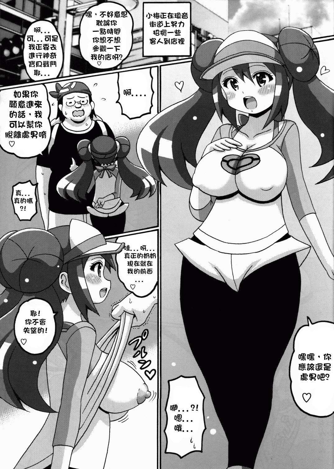 Kasumi to Mei no Hon 10