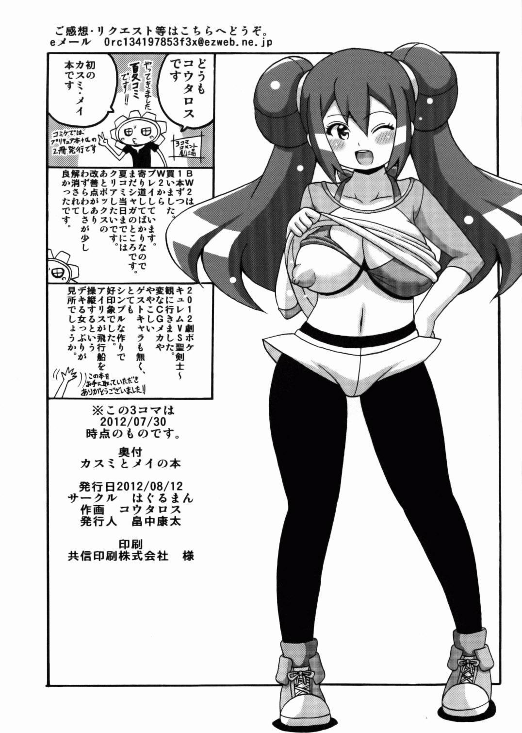 Kasumi to Mei no Hon 14