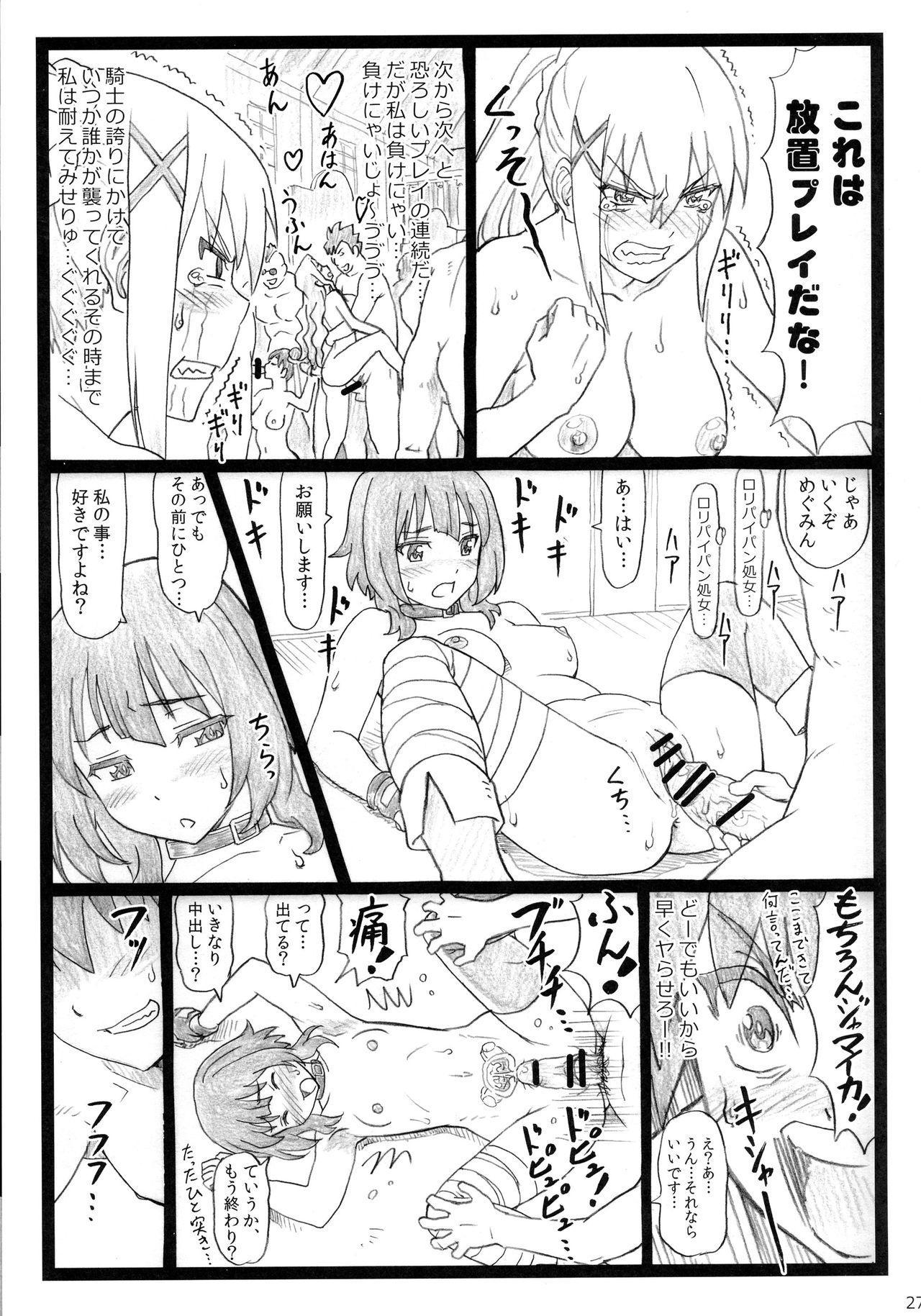 Majisuba 26