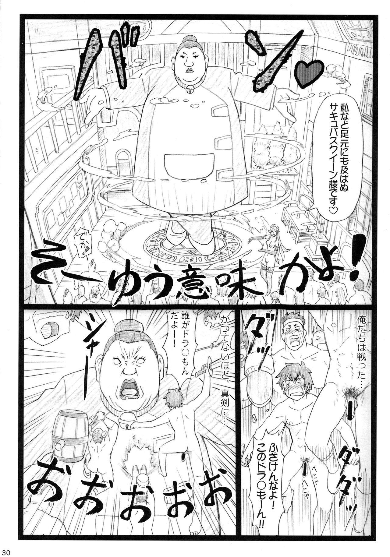 Majisuba 29