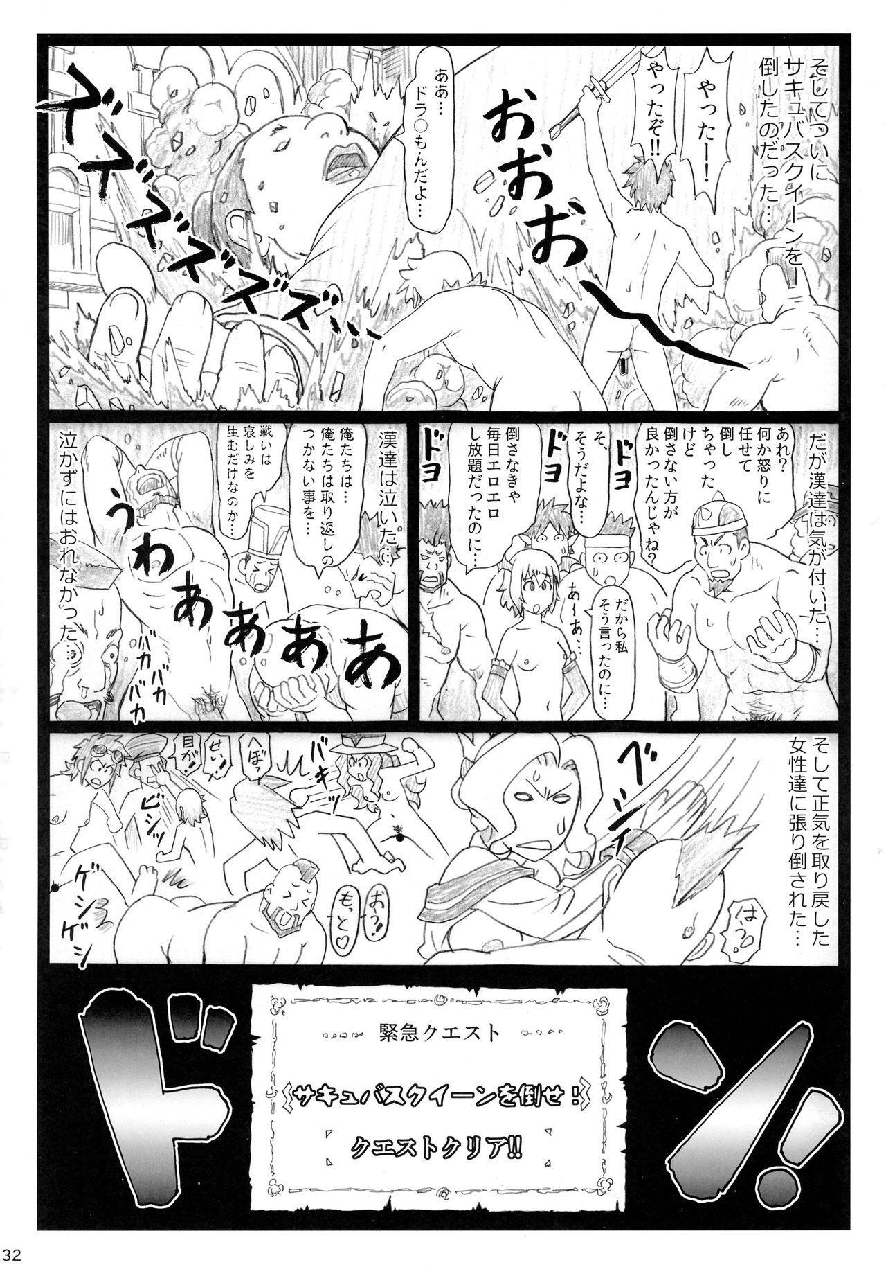 Majisuba 31