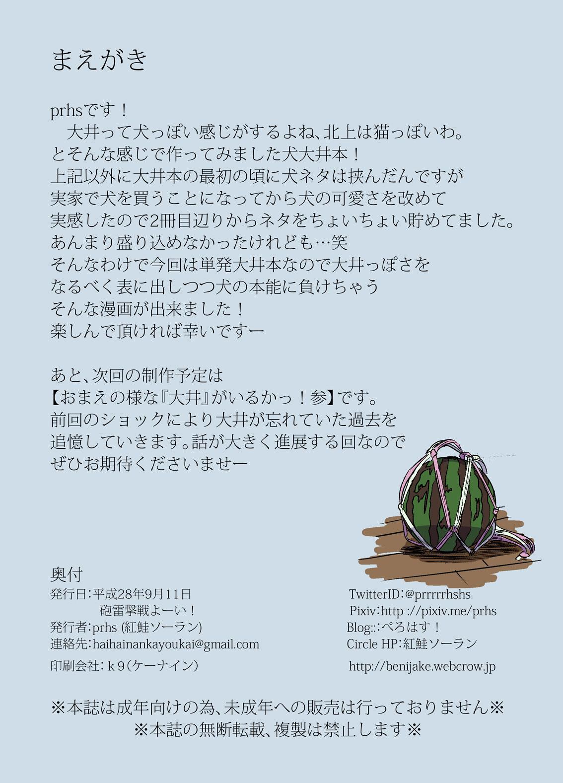 Inu no Ooi-san to H na Hibi 23
