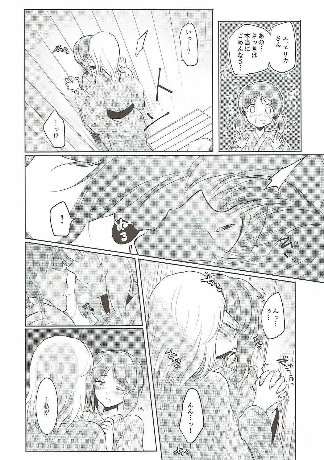 Futarikiri no Natsu 16