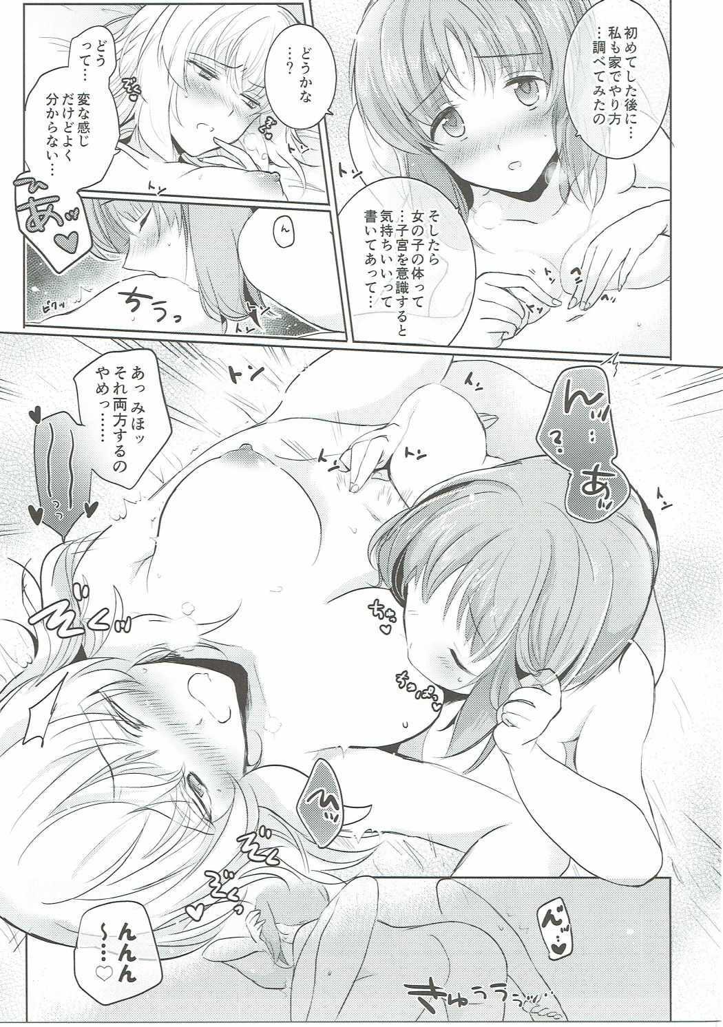 Futarikiri no Natsu 27