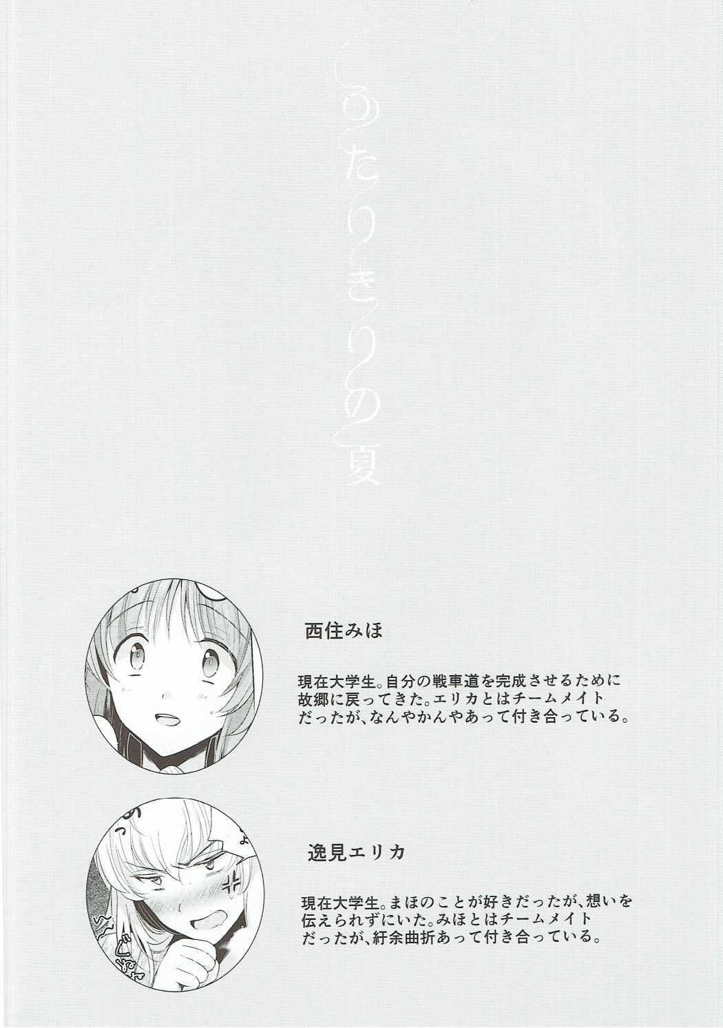 Futarikiri no Natsu 2