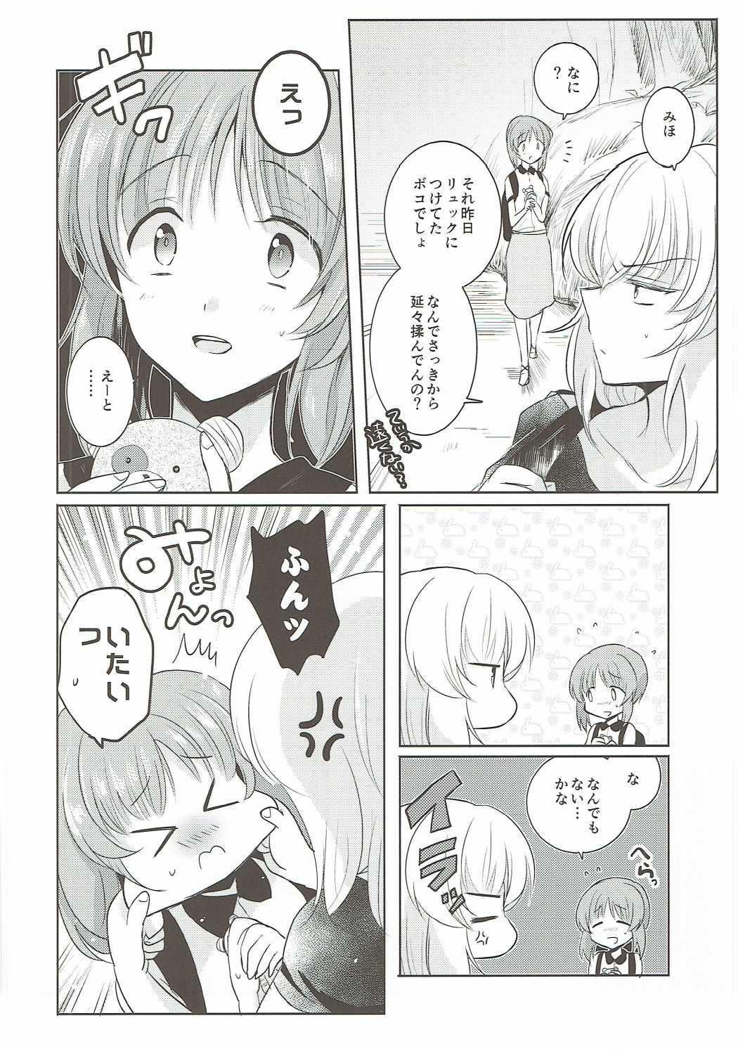 Futarikiri no Natsu 34