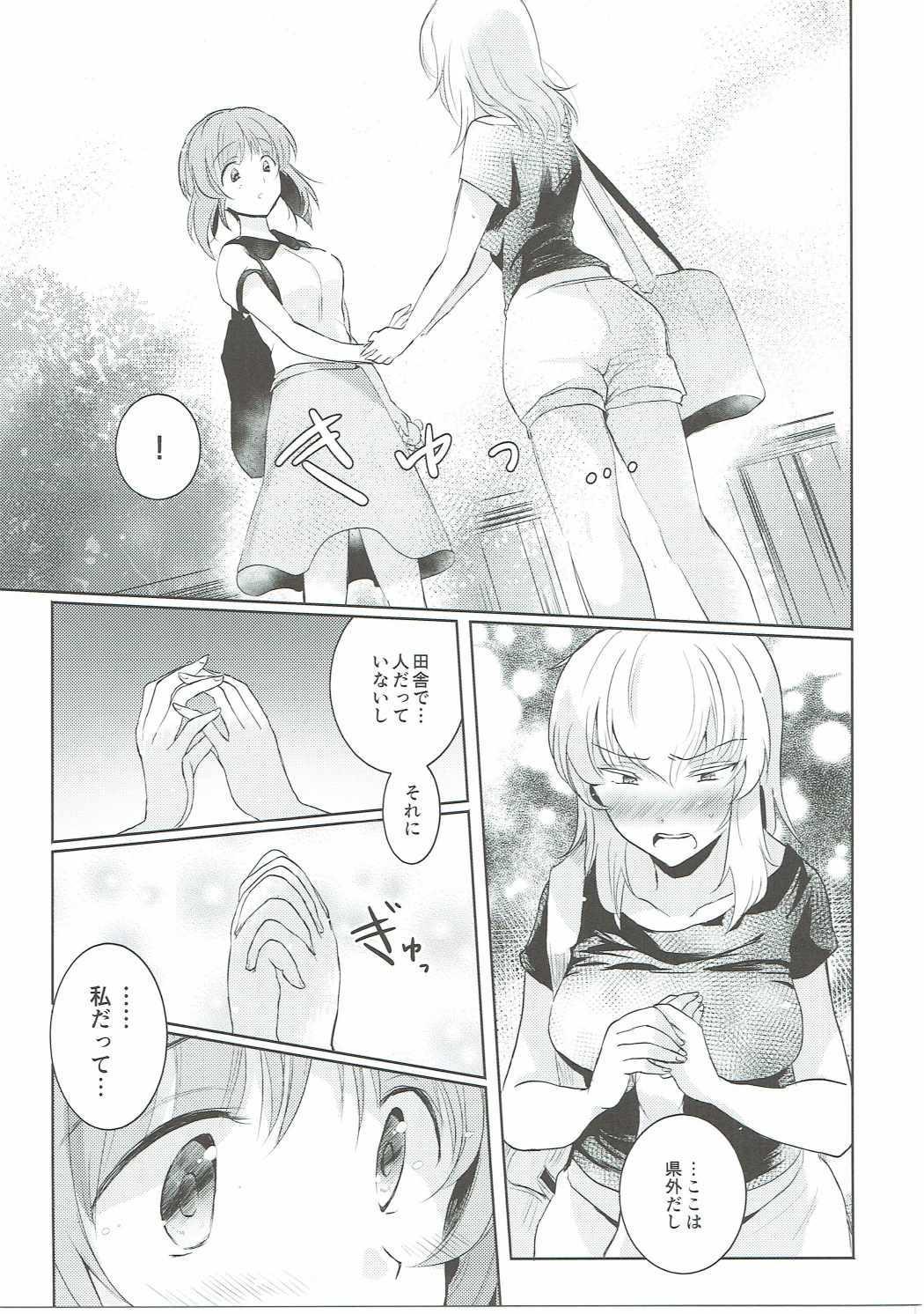 Futarikiri no Natsu 37
