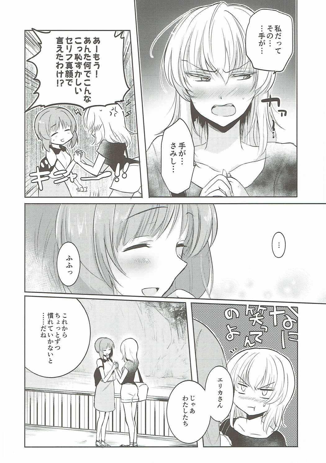 Futarikiri no Natsu 38