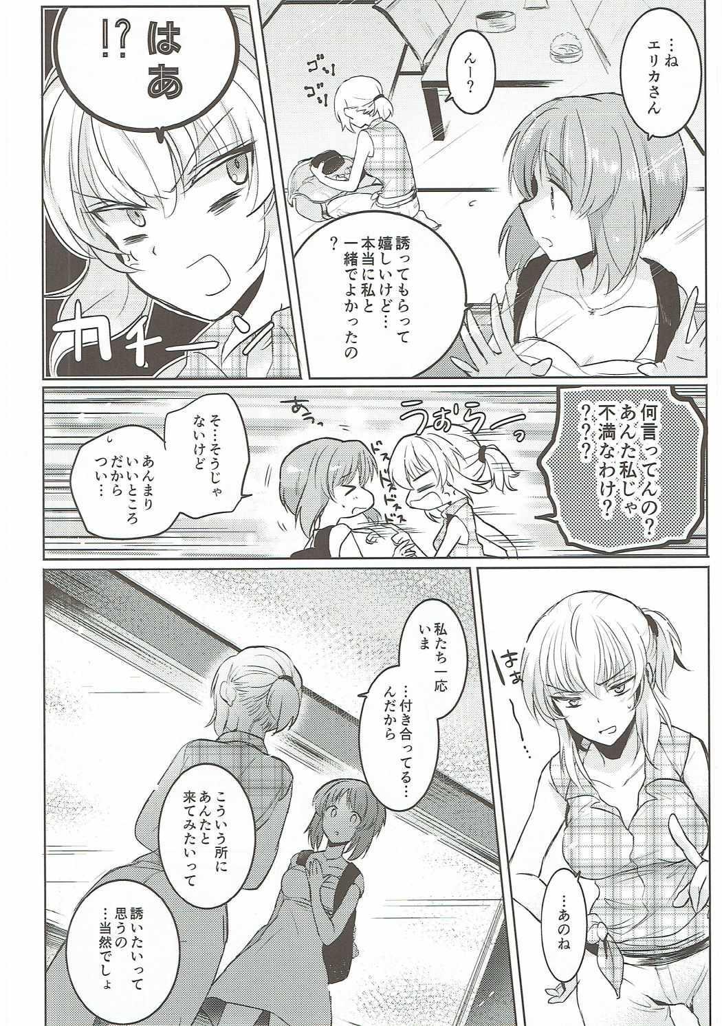 Futarikiri no Natsu 4