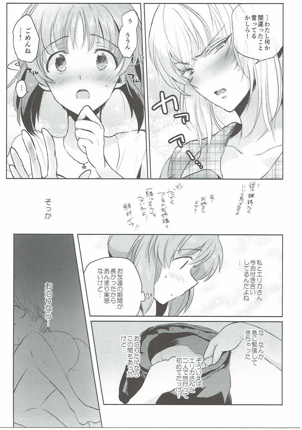 Futarikiri no Natsu 5