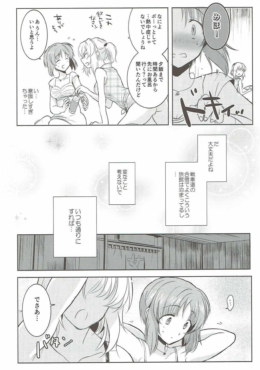 Futarikiri no Natsu 6