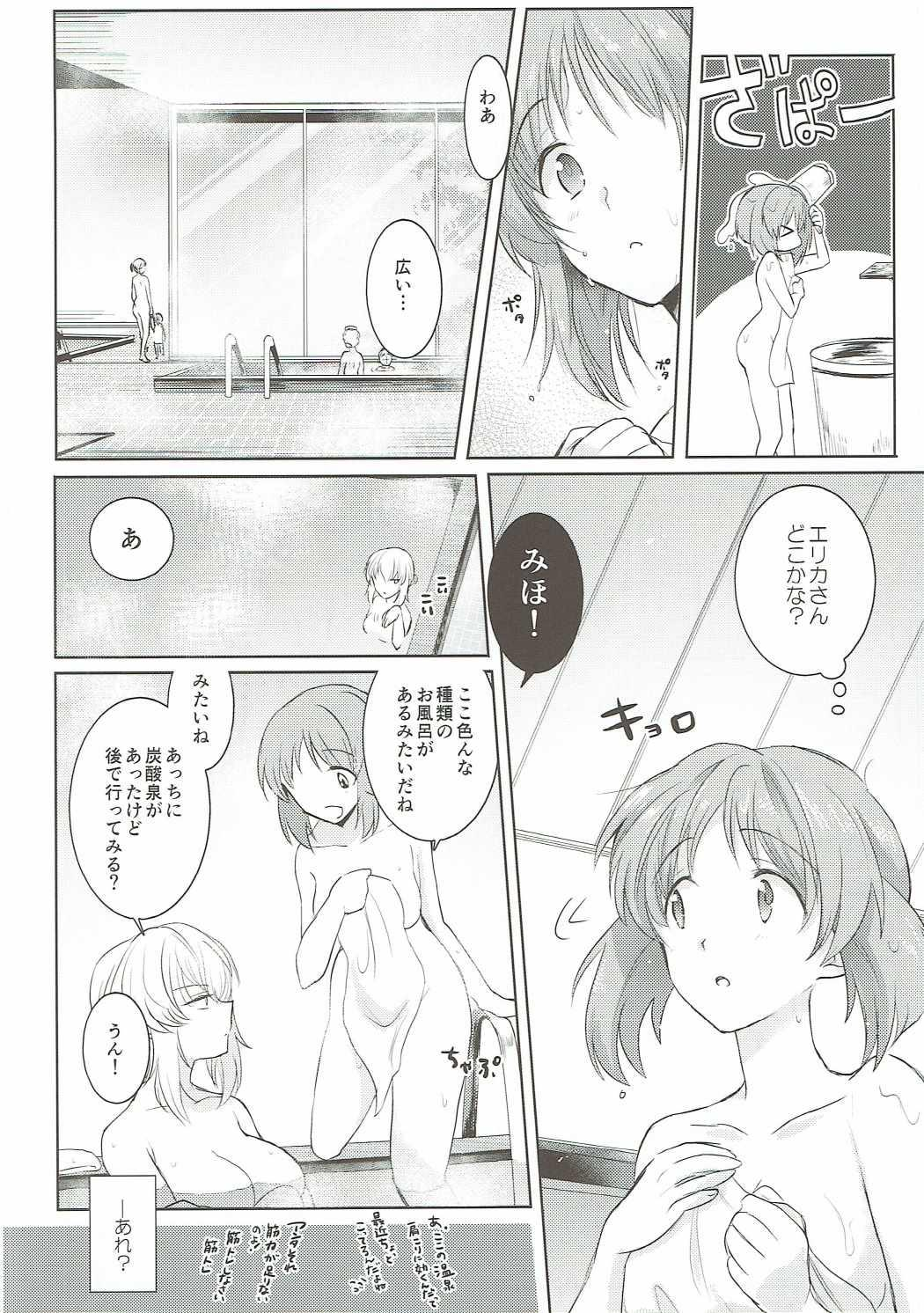 Futarikiri no Natsu 8
