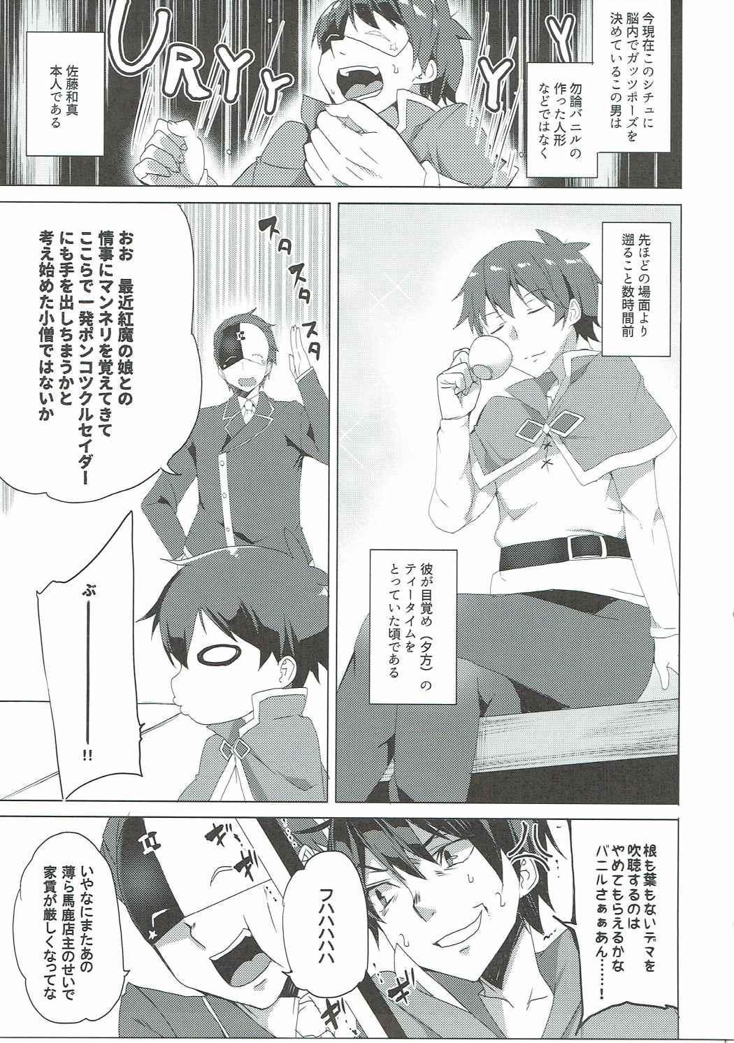 Kono Subarashii Kouma no Musume-tachi to 3P o! 11