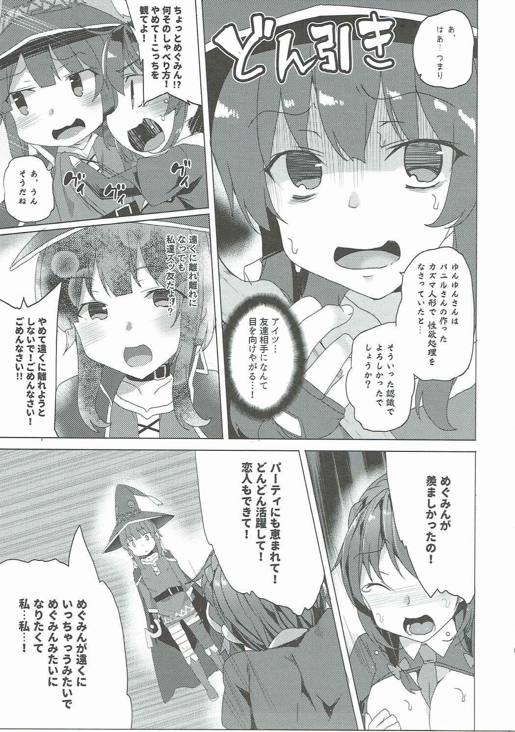 Kono Subarashii Kouma no Musume-tachi to 3P o! 21