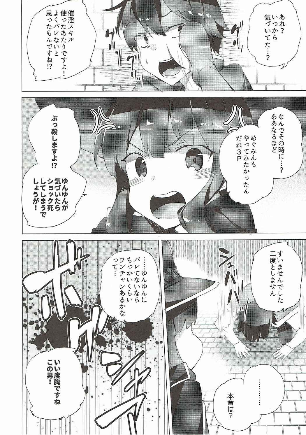 Kono Subarashii Kouma no Musume-tachi to 3P o! 42