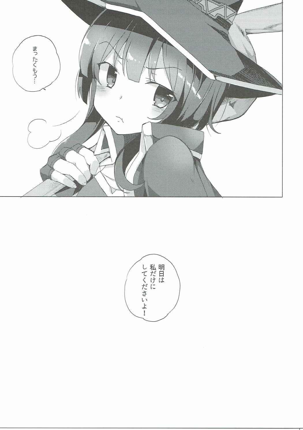 Kono Subarashii Kouma no Musume-tachi to 3P o! 43