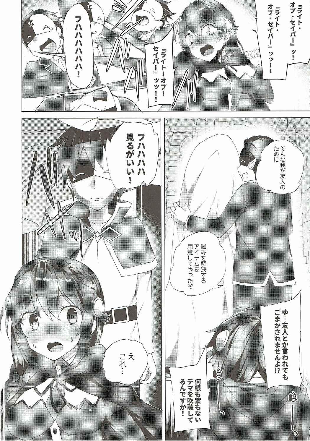 Kono Subarashii Kouma no Musume-tachi to 3P o! 6