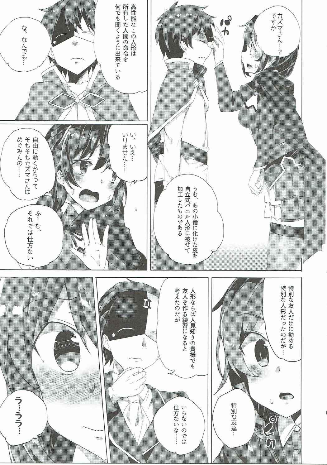 Kono Subarashii Kouma no Musume-tachi to 3P o! 7
