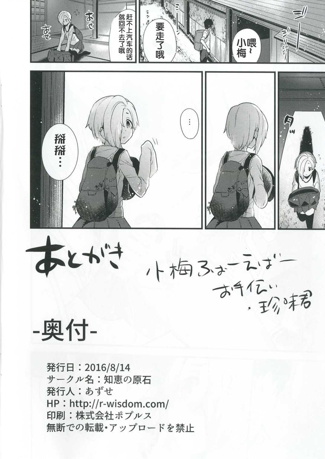 Ano Hi Mita Koume no Hadaka wa Daremo Shiranai 24