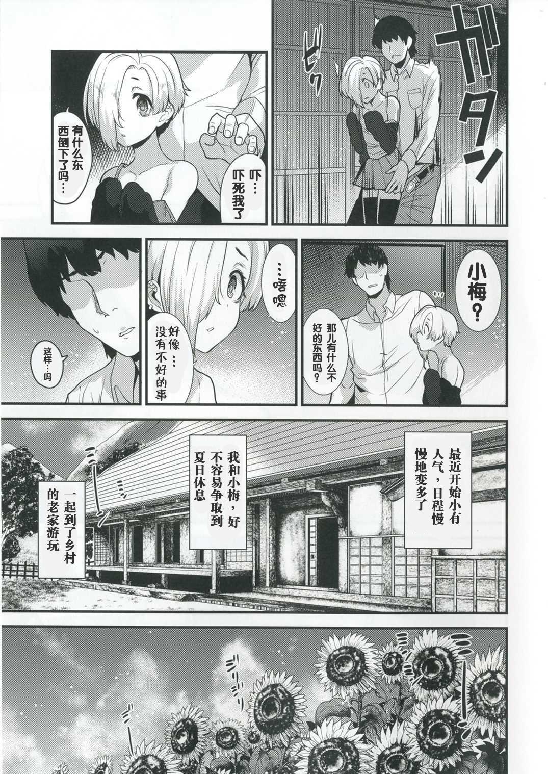 Ano Hi Mita Koume no Hadaka wa Daremo Shiranai 5