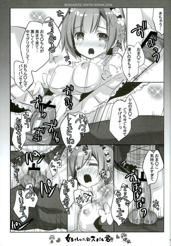 Suki Shuki Subaru-kun!! 6