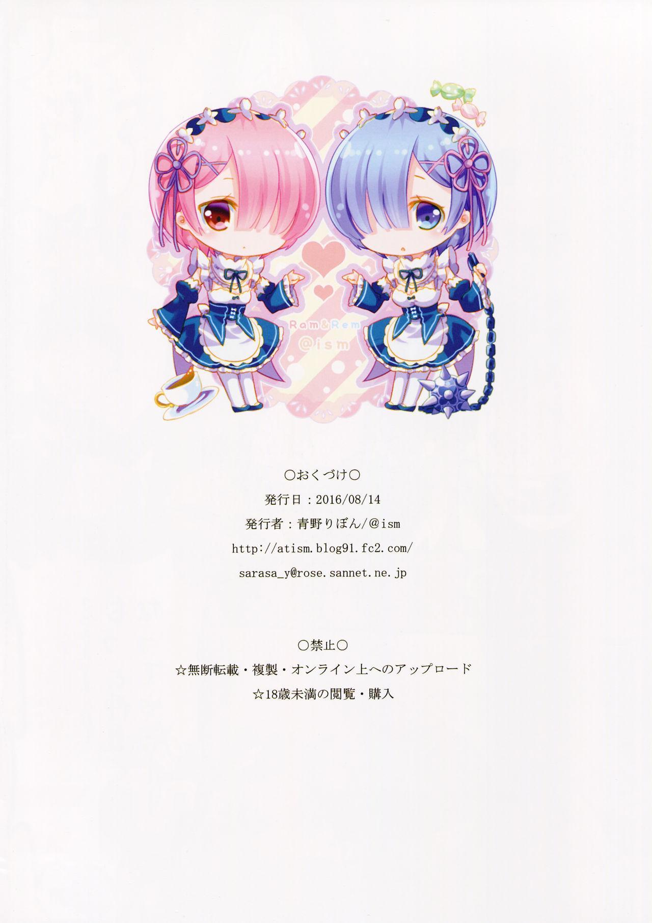Maid no Oshigoto 13