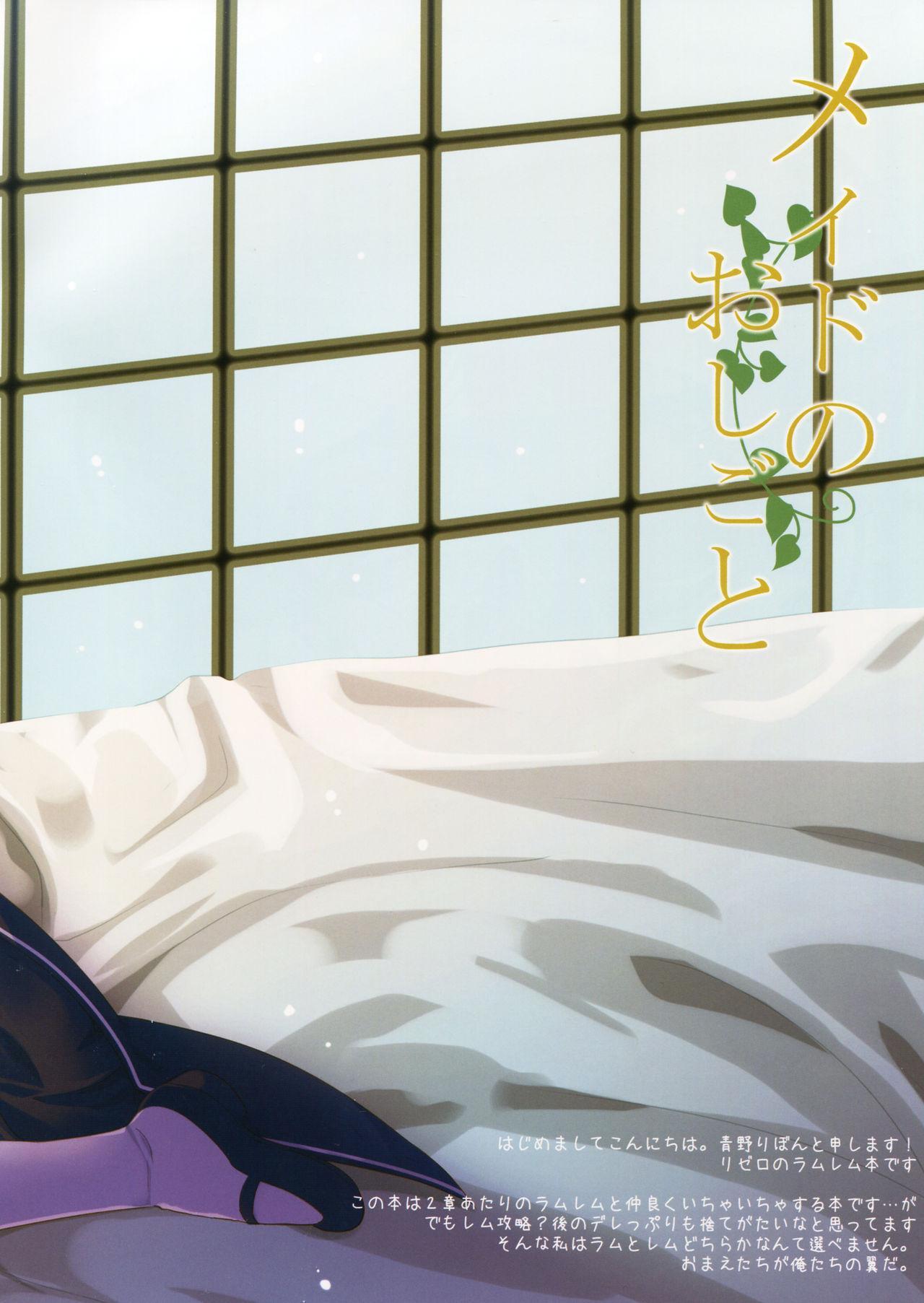 Maid no Oshigoto 1