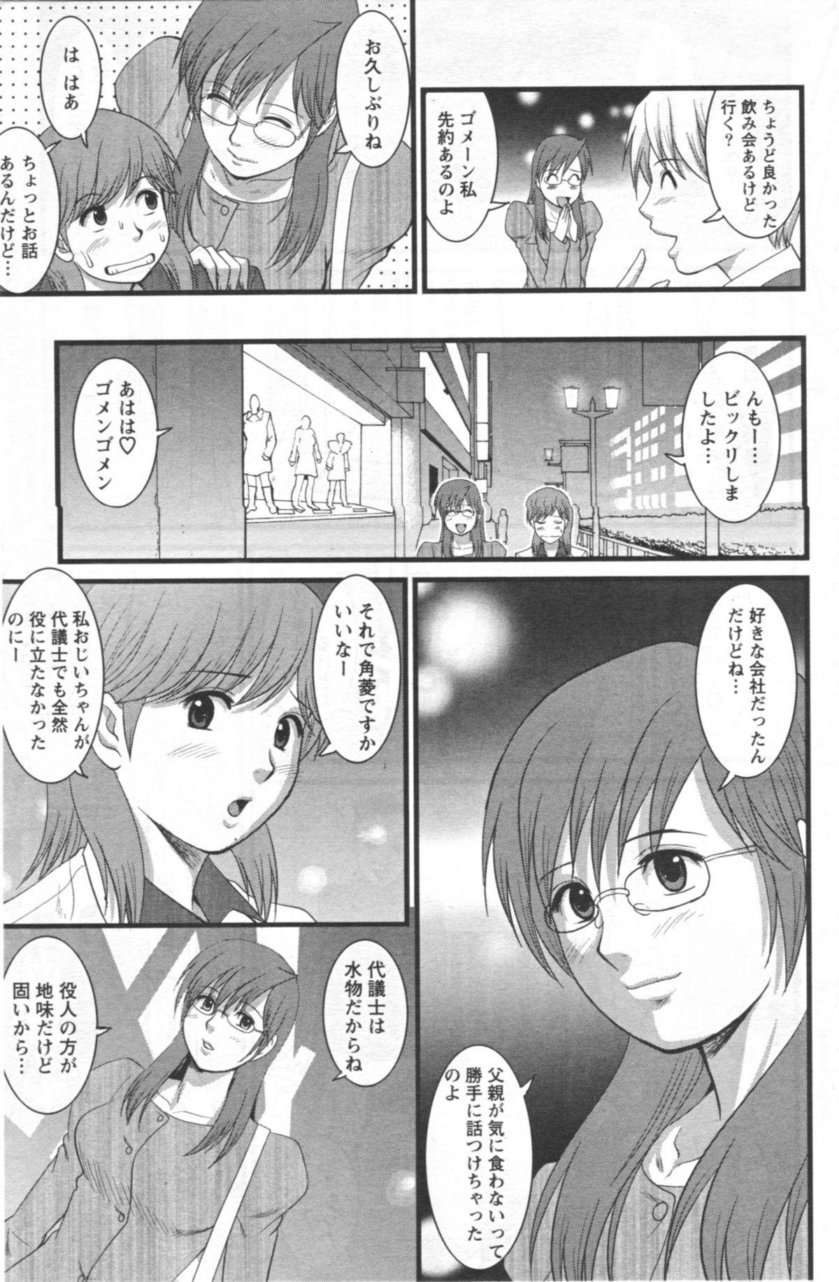 Haken no Muuko-san 12 10