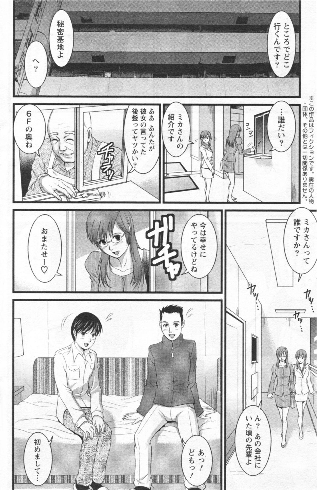 Haken no Muuko-san 12 11