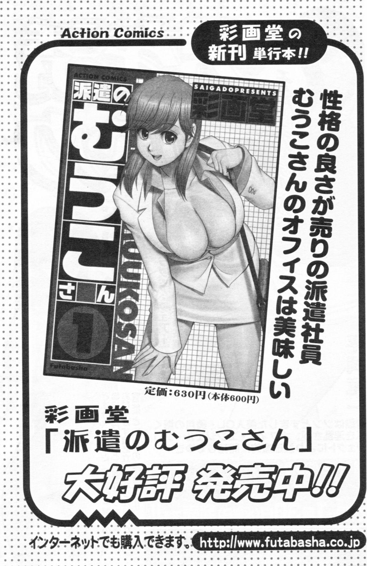 Haken no Muuko-san 12 1
