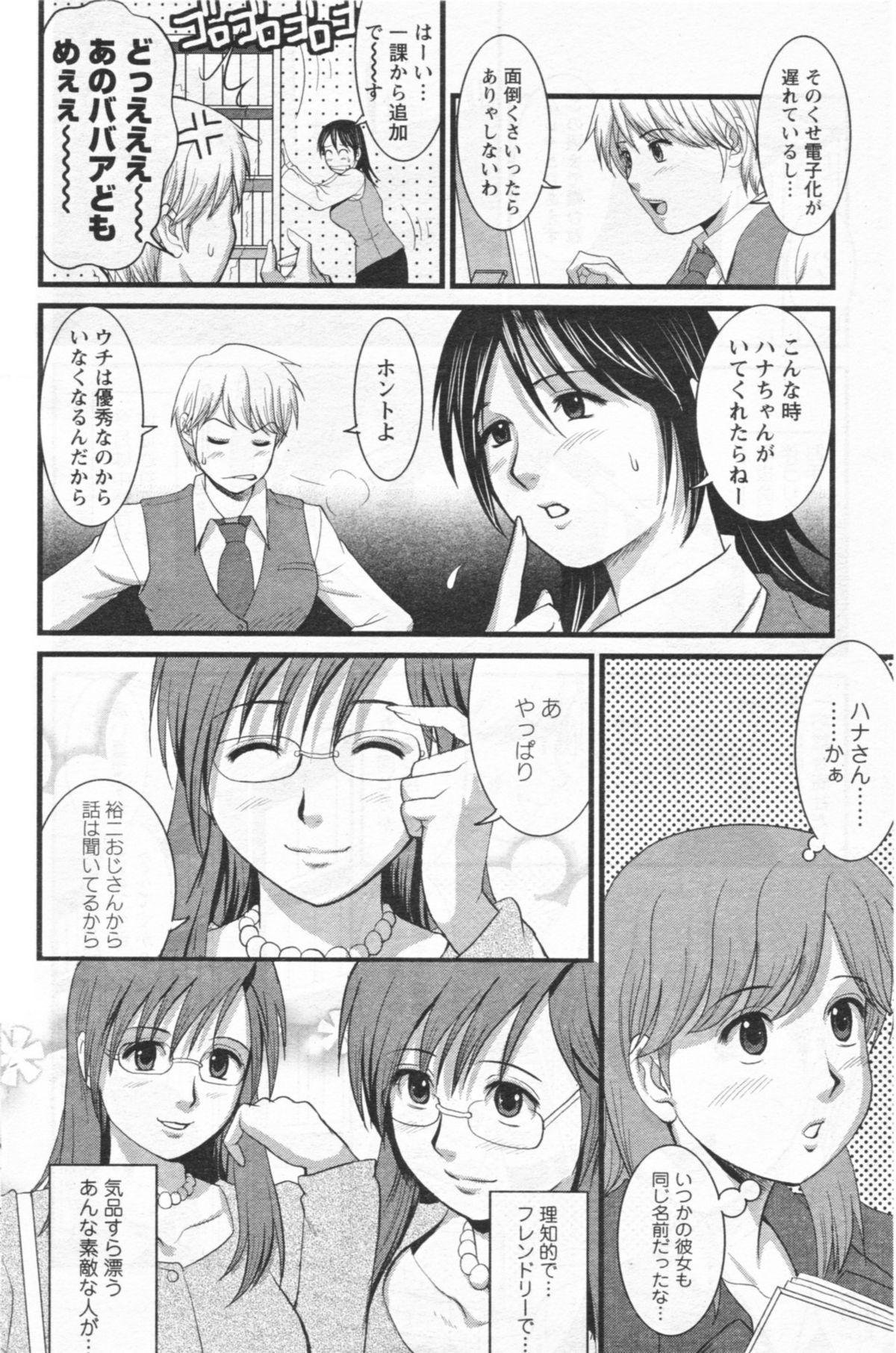Haken no Muuko-san 12 6