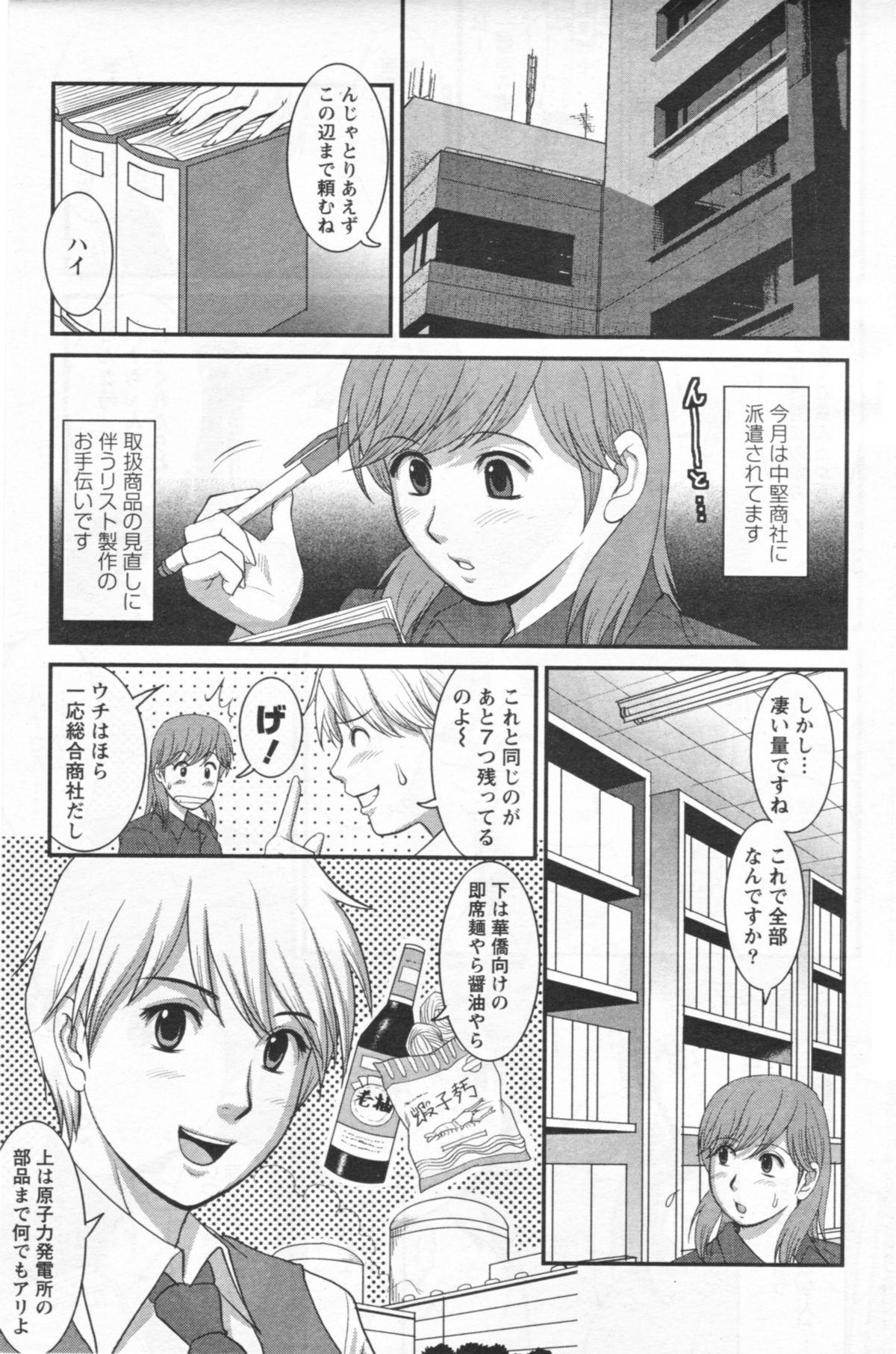 Haken no Muuko-san 12 7