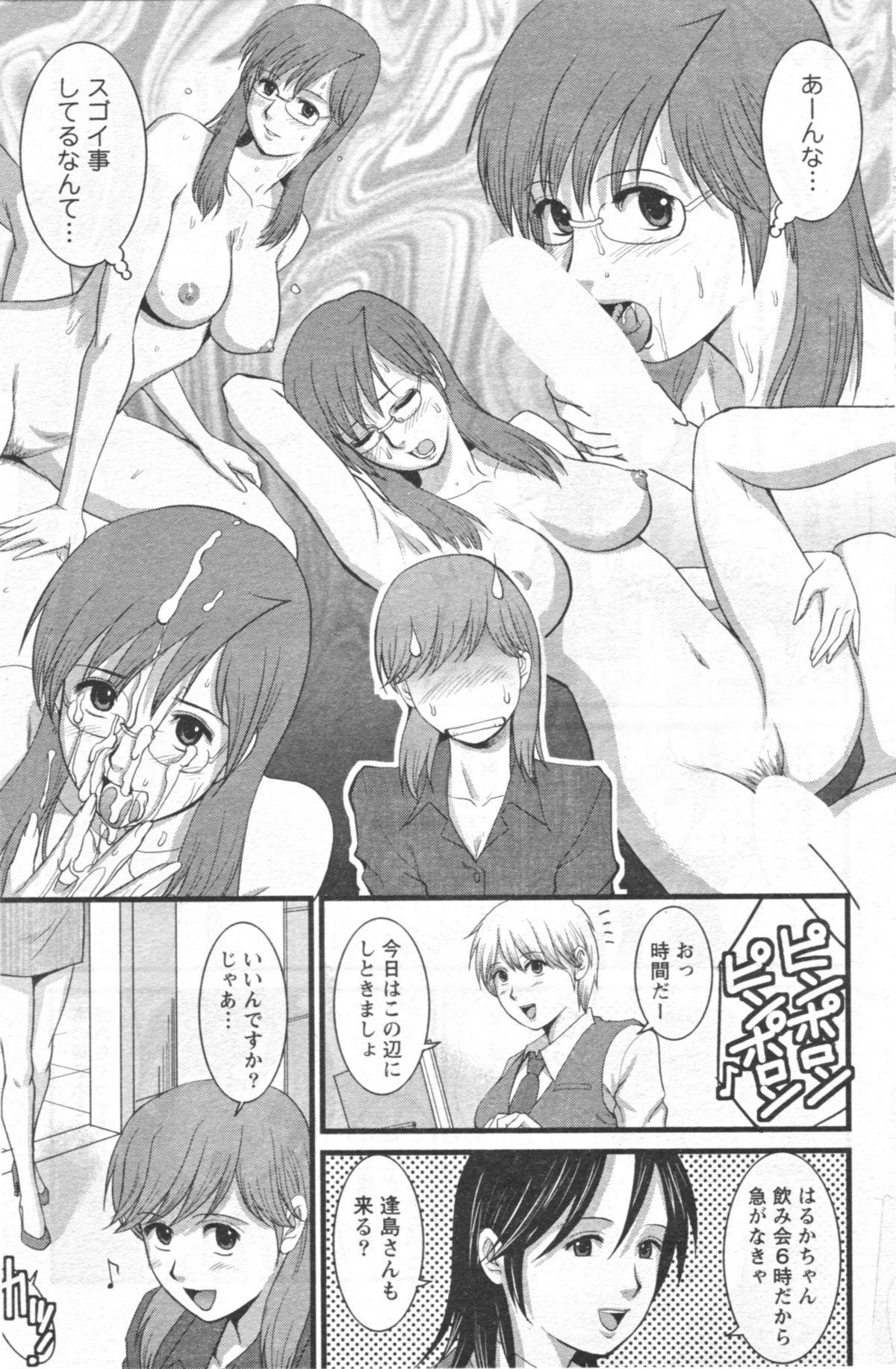 Haken no Muuko-san 12 8