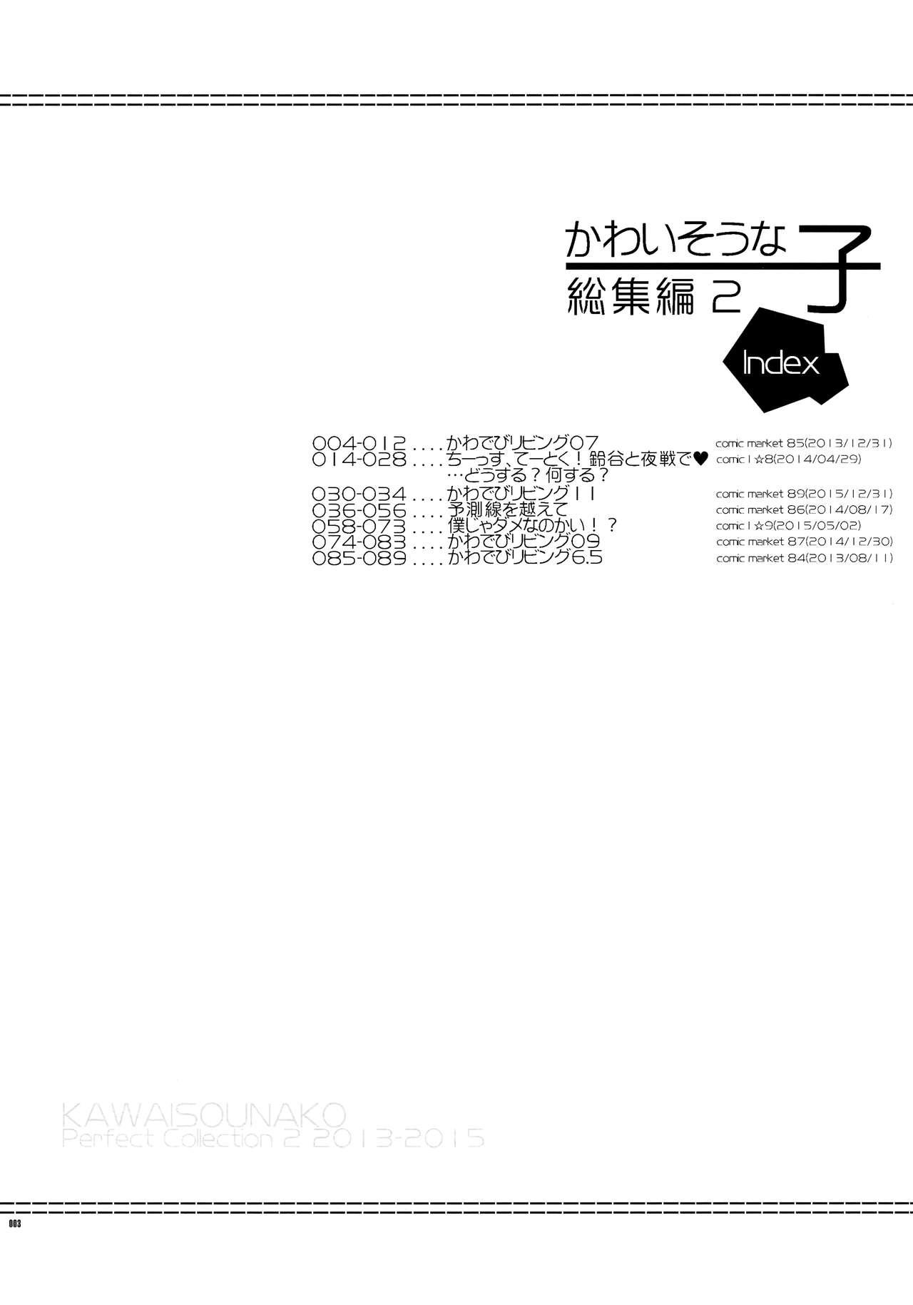 Kawaisounako Soushuuhen 2 1