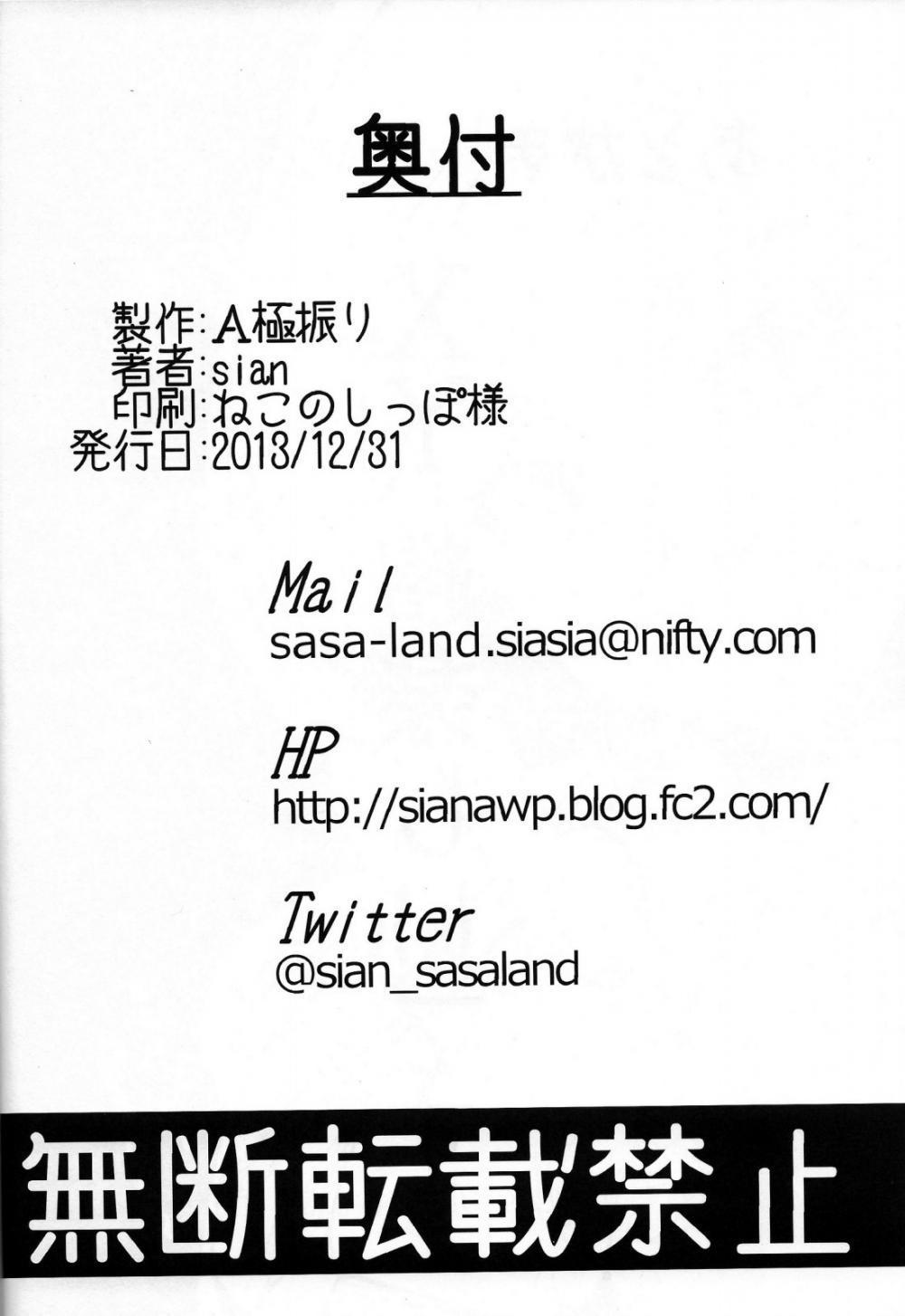 Karina to Shironatsume 17