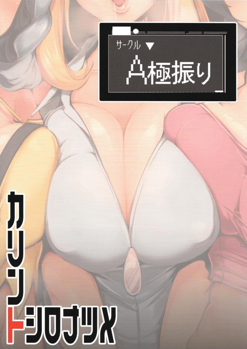 Karina to Shironatsume 23
